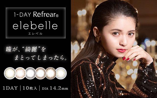 ワンデーリフレアエレベル/1day Refrear elebelle 口コミ/感想/評判
